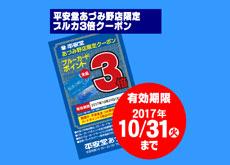 201710_saifu2_s
