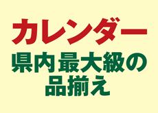 2017_calendar_nagano_s