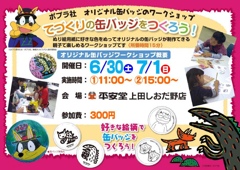 20180630_ueda