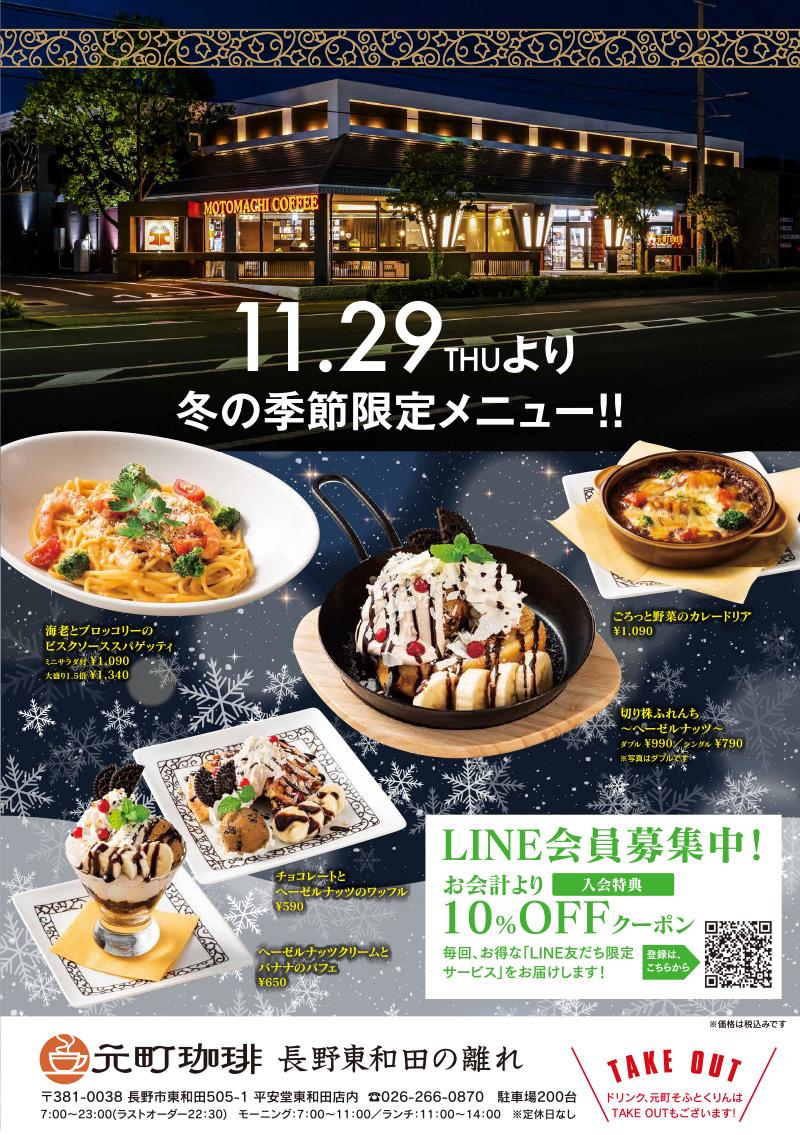 201811_motomachi