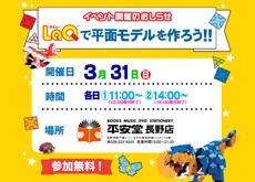 20190331_nagano_s