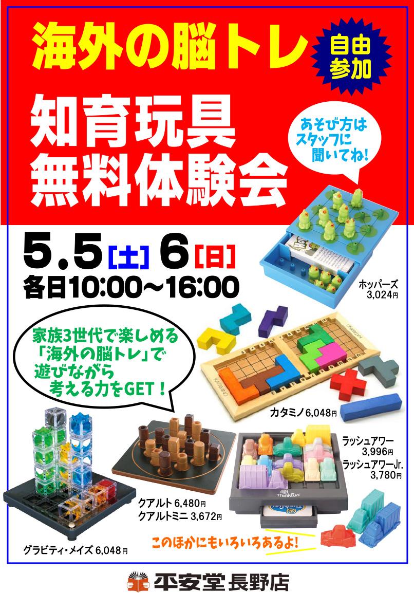 20190505_nagano