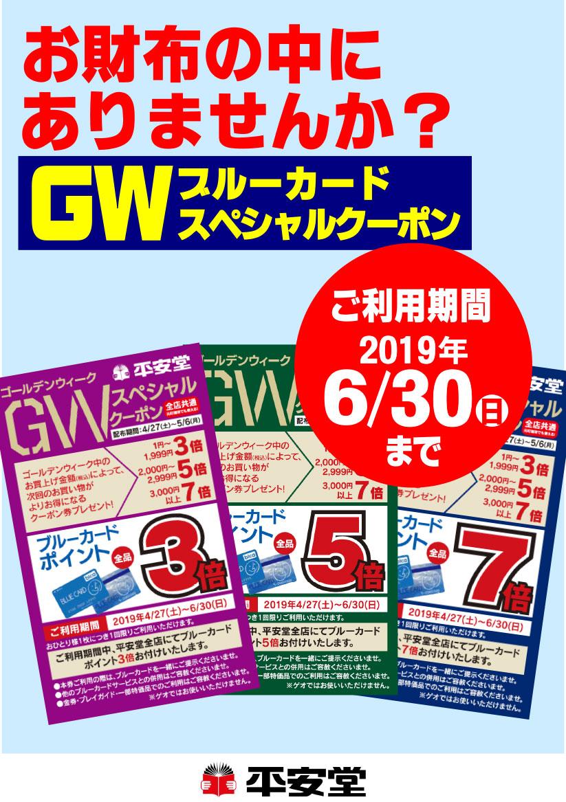 201905_coupon