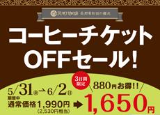 201906_coffee_s