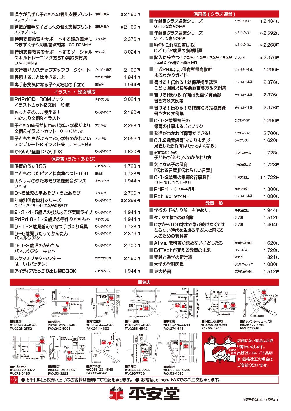 kyoiku2019-2