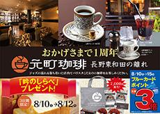 20190810_higashiwada-s