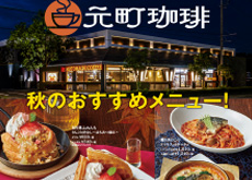 201909_motomachi_s