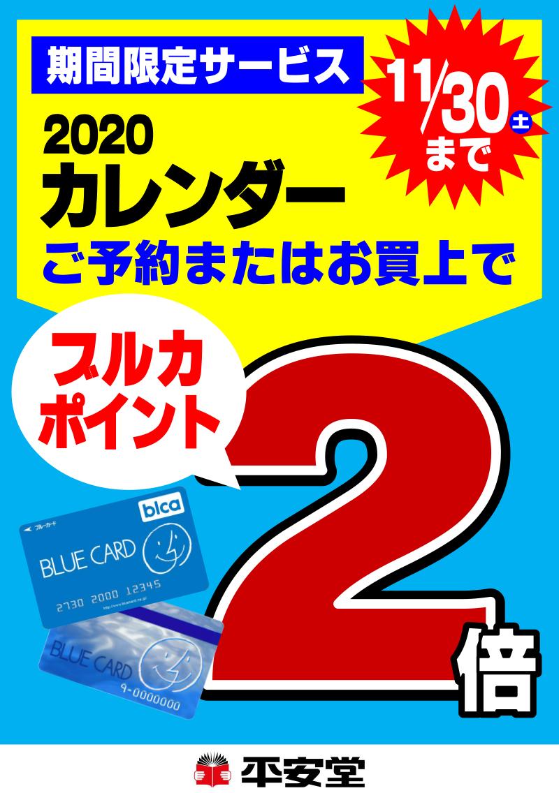 201909blca