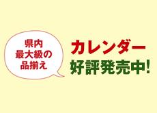 2020calendar_nagano_s