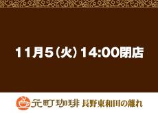 20191105motomachi_s