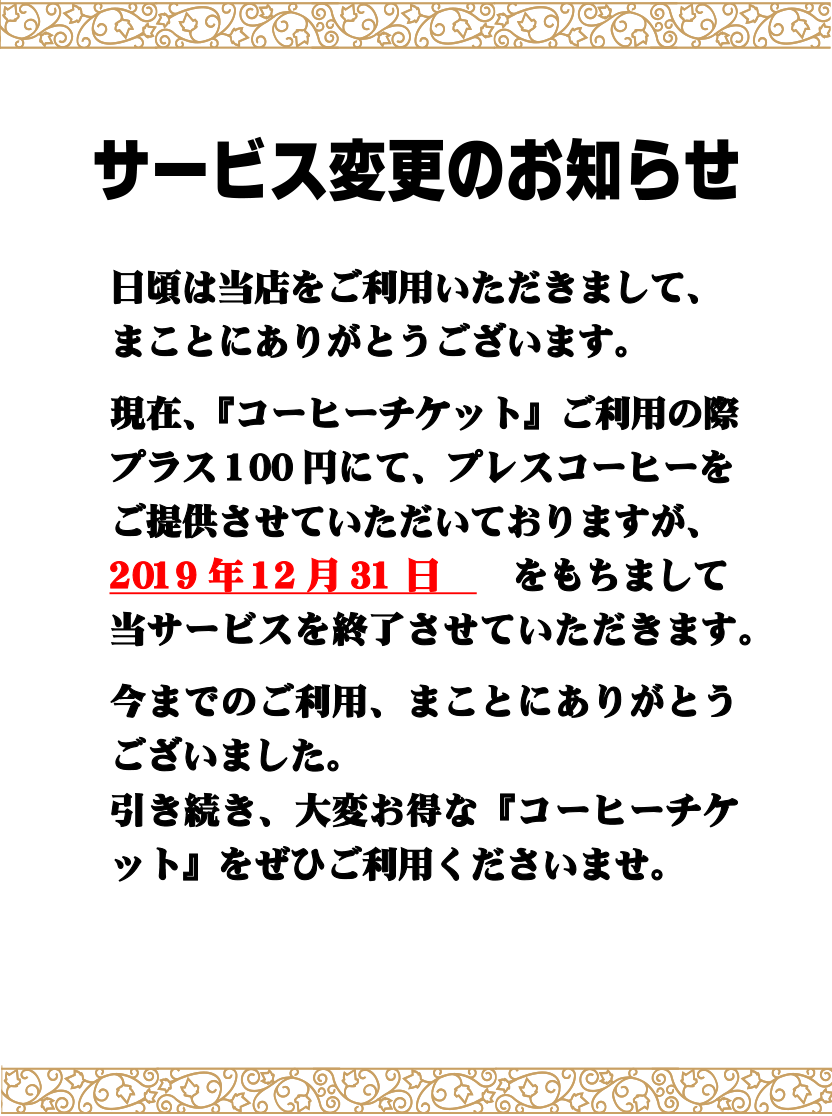 201912motomachi