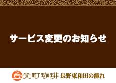 201912motomachi_s
