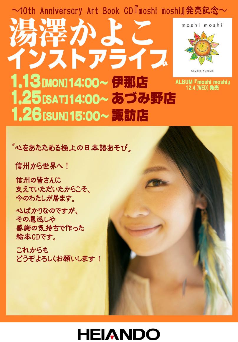 202001_yuzawa