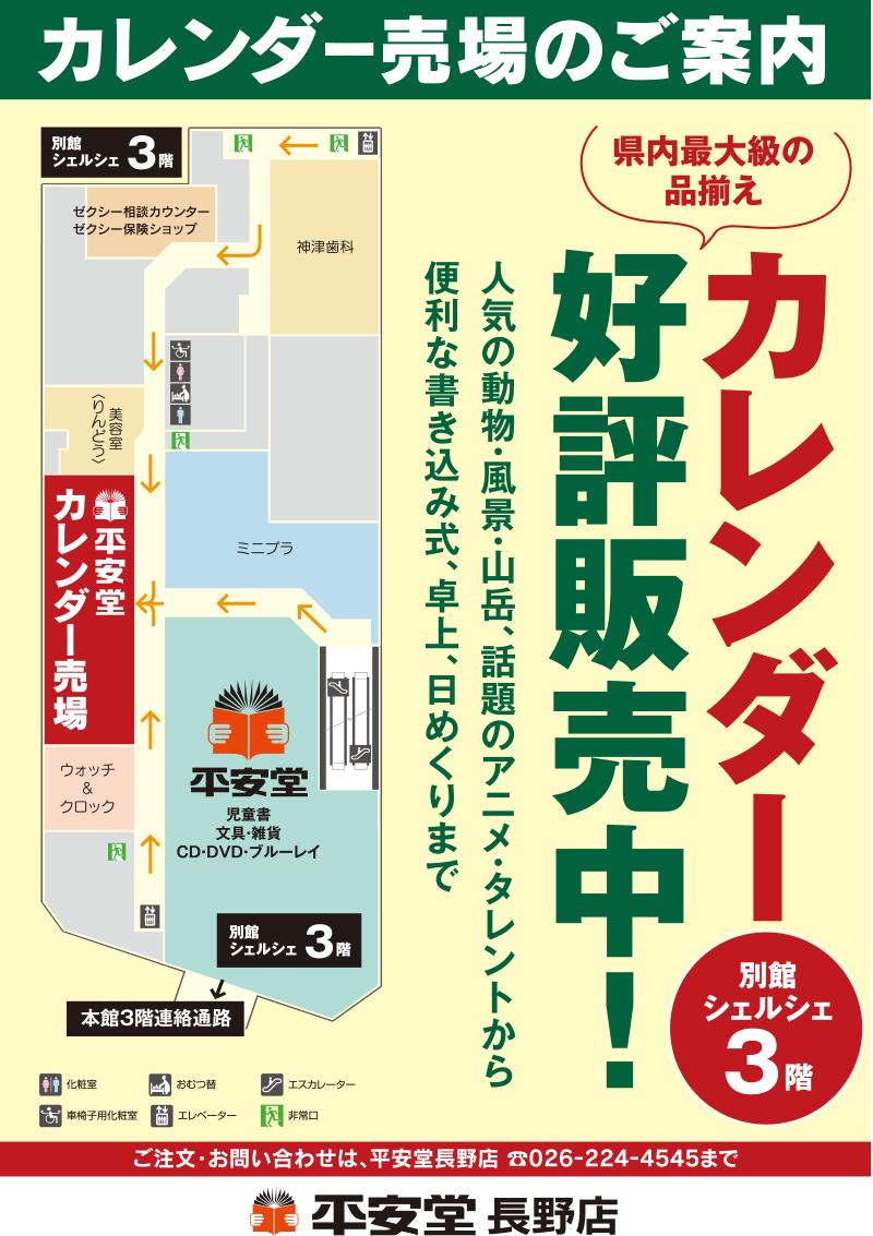 20191201_nagano