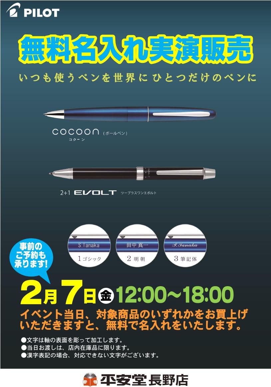 20200207_nagano