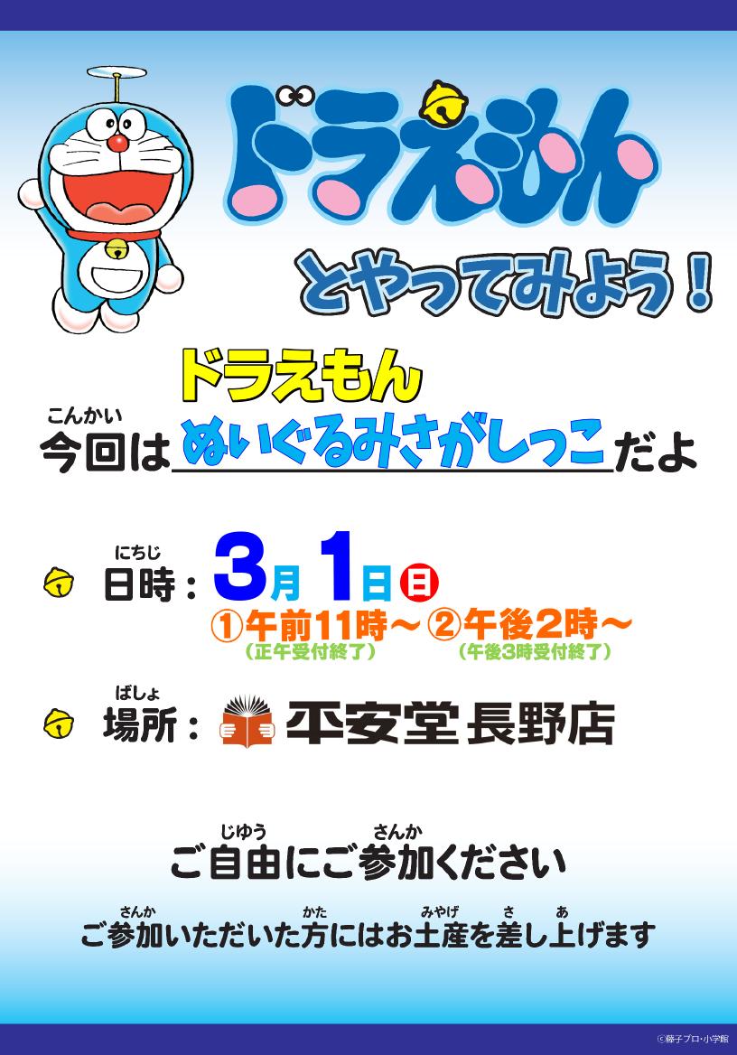 20200301_nagano