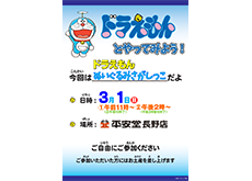 20200301_nagano_s
