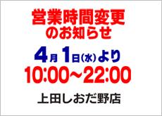 20200401_shiodano_s2