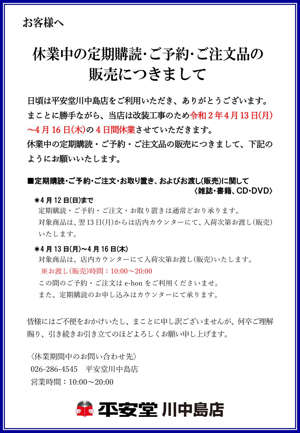 202004_kawanakajima2