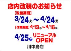 202004_kawanakajimas