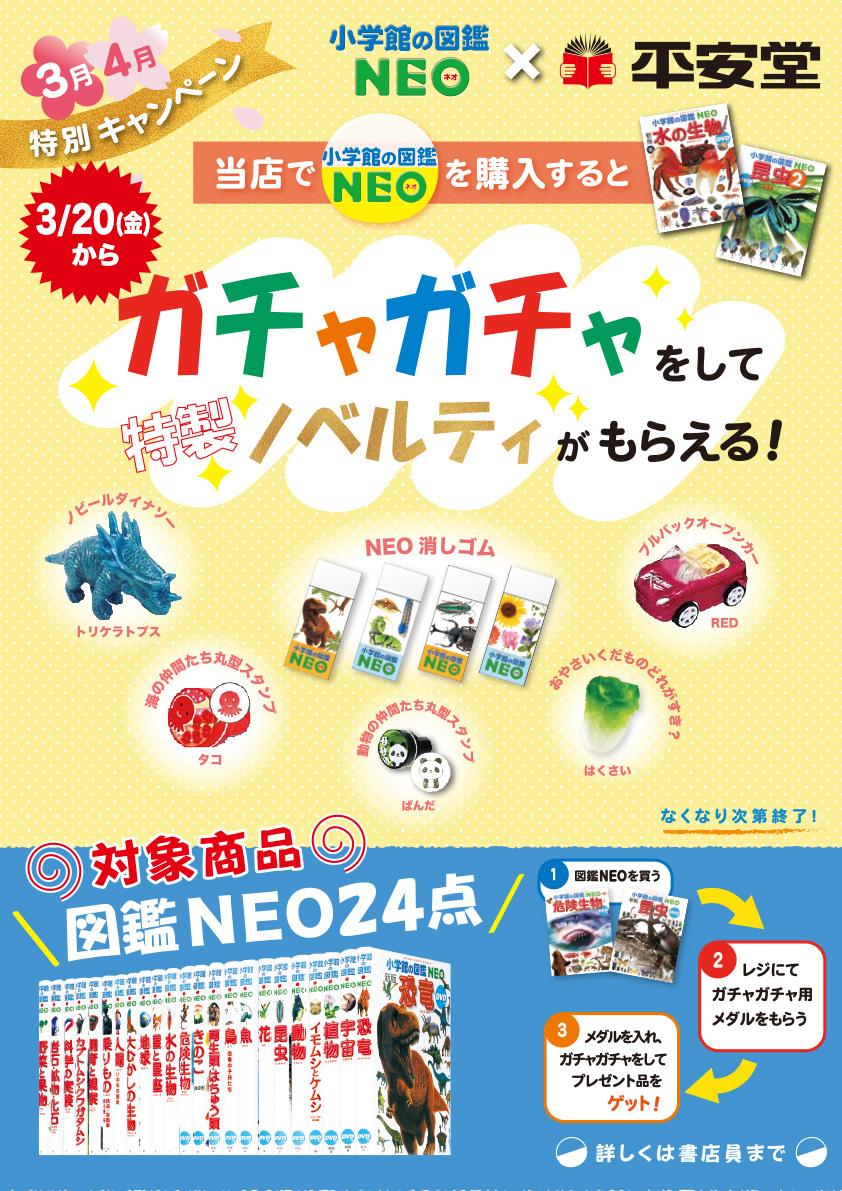 202003_neo2