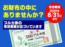 20200831_blca_s
