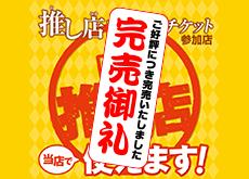 202008_oshimise_s_shuryo