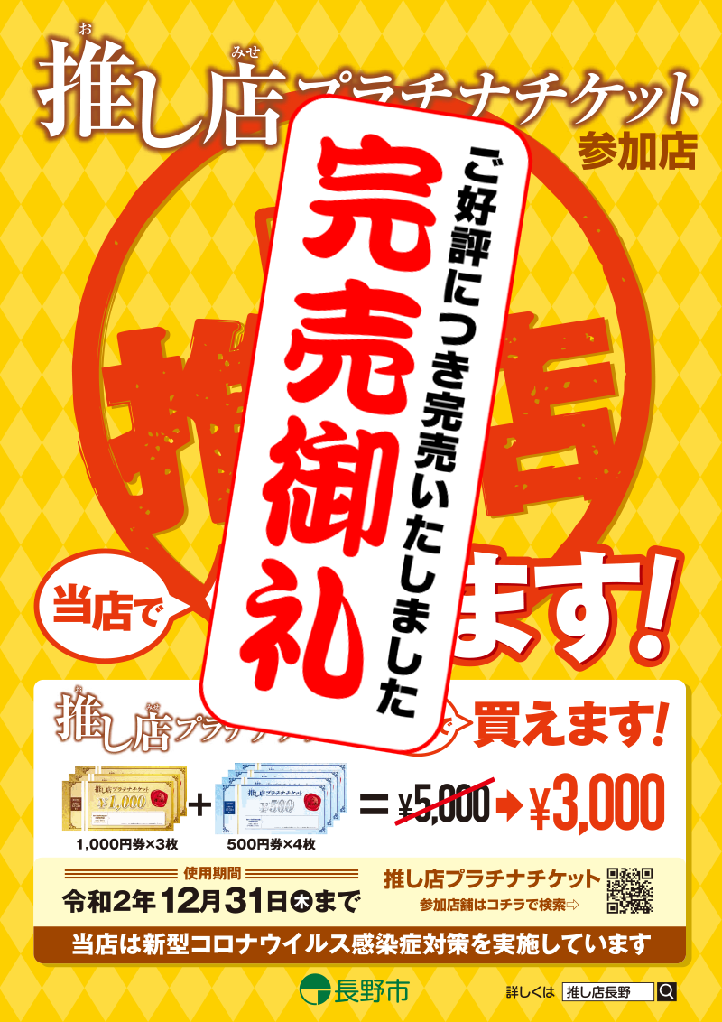202008_oshimise_shuryo