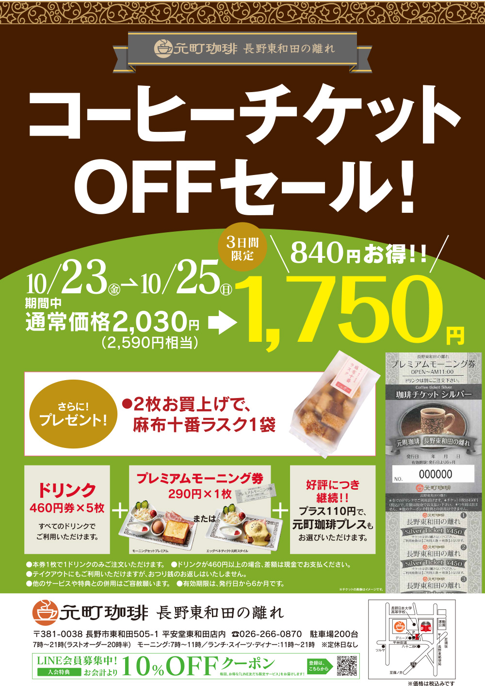 201010_motomachi_ticket
