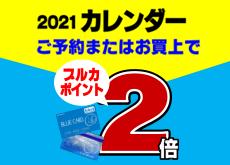 202010bluca