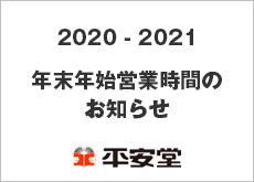 2020nenshi
