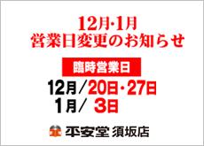 2020nenshi_suzaka
