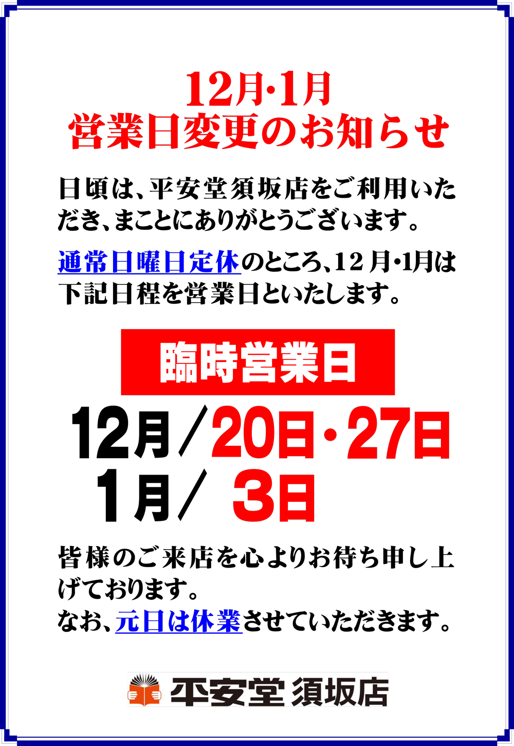2020nenshi_suzaka2