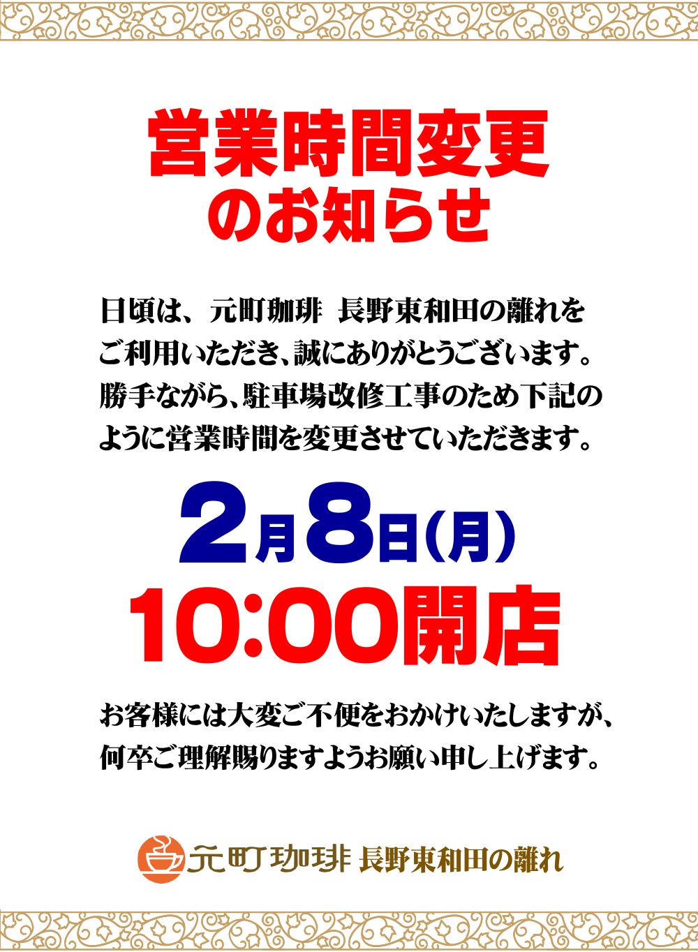 20210208_motomachi