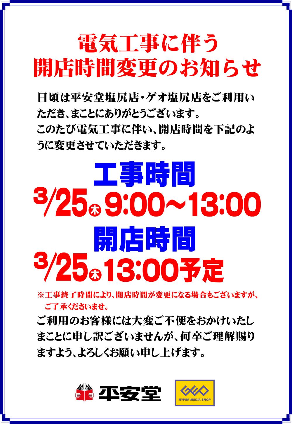 20210325_shiojiri
