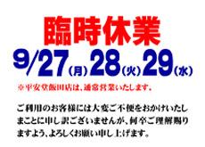 2021_0909_rinji